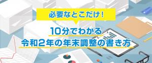 bnr_main_nenmatsuの画像1