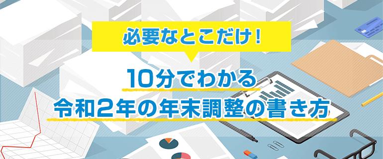 【永久保存版】令和2年の年末調整!10分でわかる年末調整の書き方!