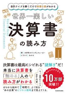 kadokawa_yuru-kessan_cover_N.inddの画像1
